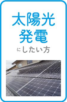 太陽光発電にしたい方