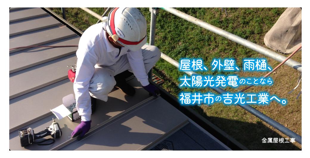 屋根、外壁、雨樋、太陽光発電のことなら福井県福井市の株式会社吉光工業へ