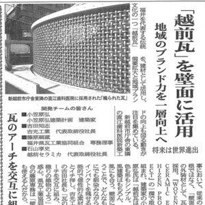 建設工業新聞記事